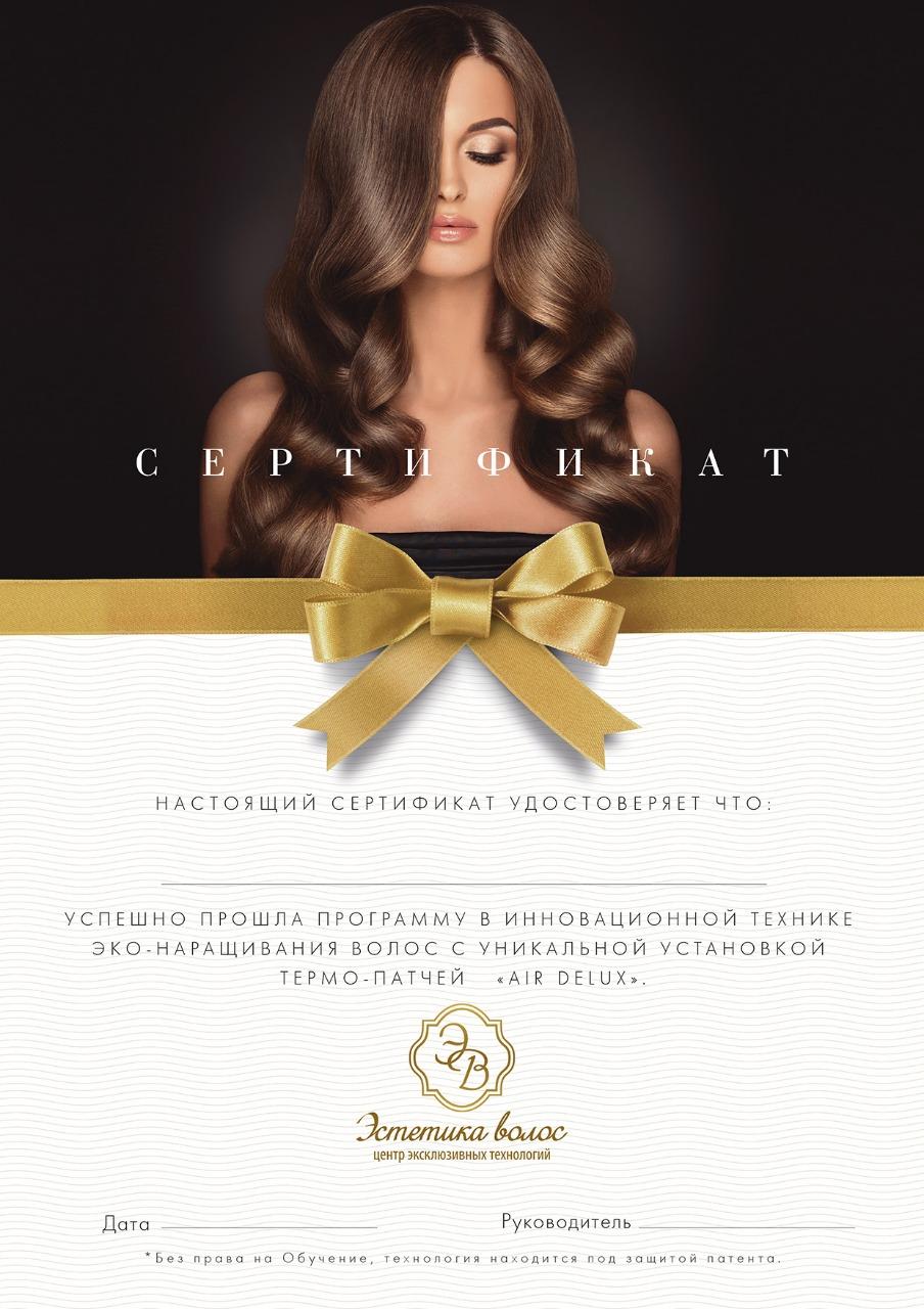 сертификат обучения премиум наращивания волос эстетика волос